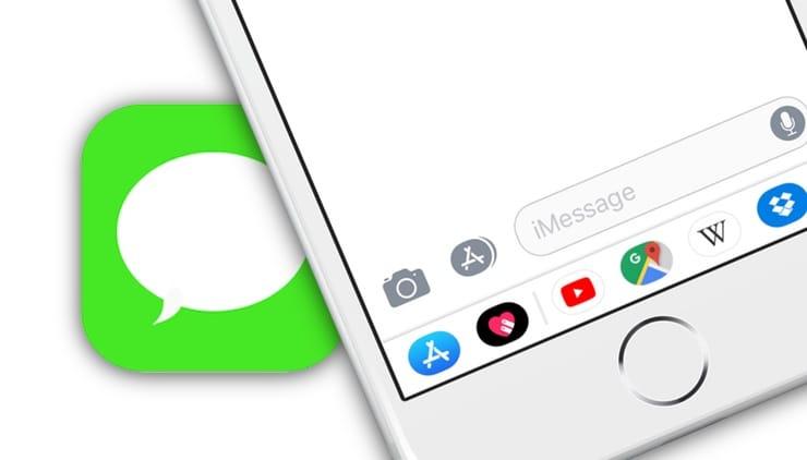 iMessage на iPhone и iPad: как включить, настроить и пользоваться