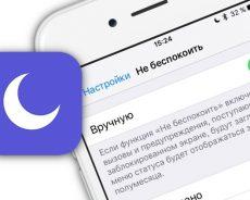 Режим «Не беспокоить» на iPhone, iPad и Mac: как правильно настроить и пользоваться
